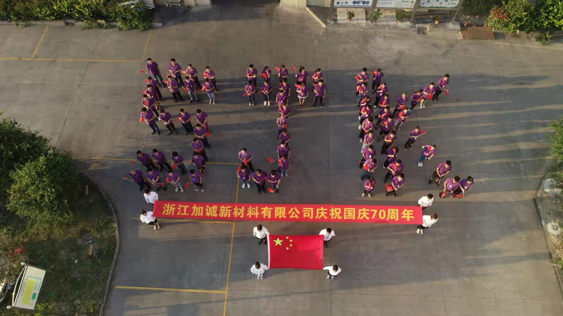Happy 70th Birthday, CHINA